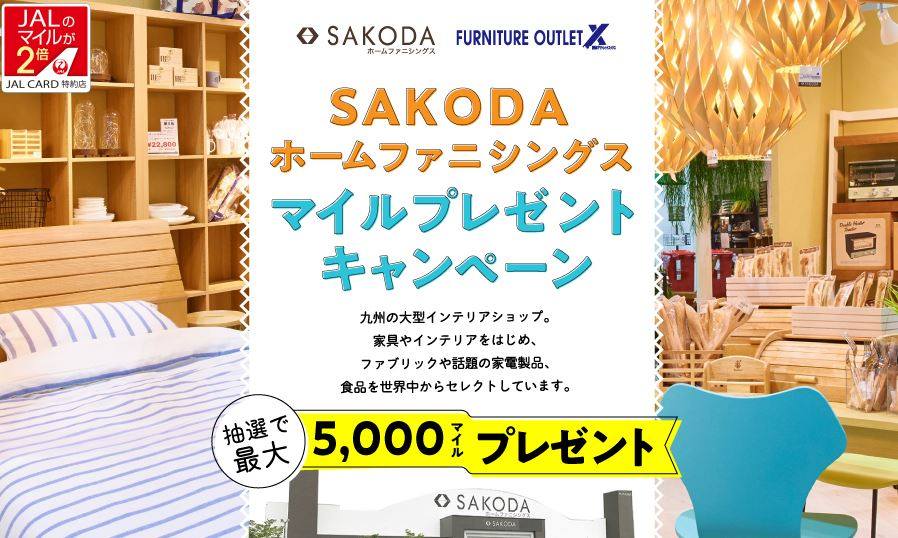 JALカード特約店「SAKODAホームファニシングス」マイルプレゼントキャンペーン Facebookでシェア ツイートする