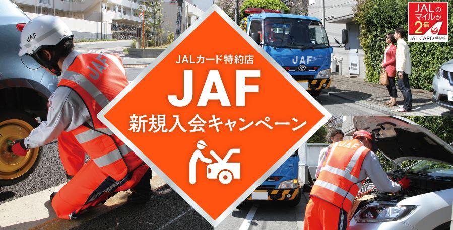 JALカード特約店「JAF」新規入会キャンペーン