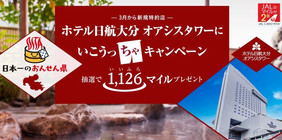 JALカード新規特約店「ホテル日航大分 オアシスタワー」にいこうっちゃキャンペーン
