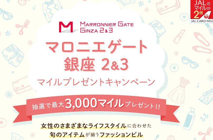 JALカード特約店「マロニエゲート銀座2&3」マイルプレゼントキャンペーン