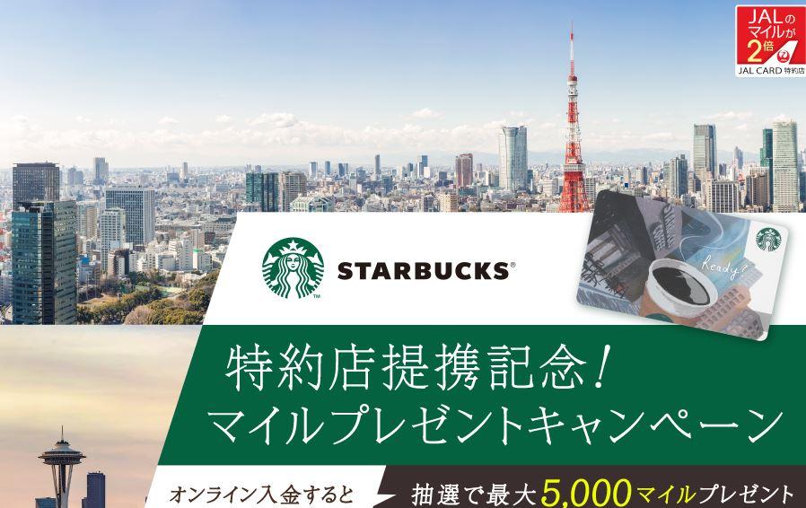 JALスターバックス 特約店提携記念!マイルプレゼントキャンペーン