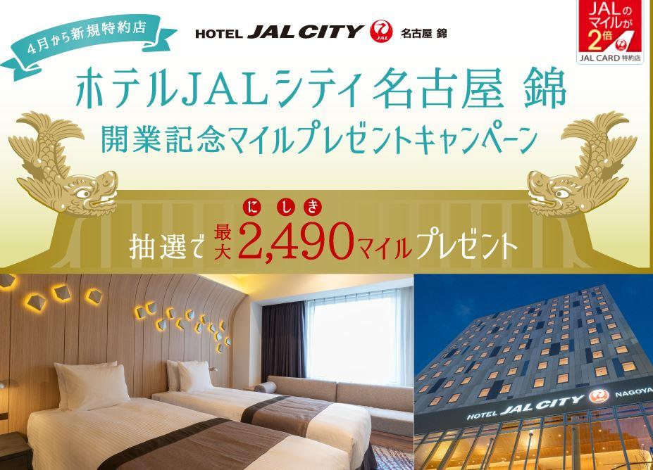 JALカード新規特約店「ホテルJALシティ名古屋 錦」開業記念マイルプレゼントキャンペーン