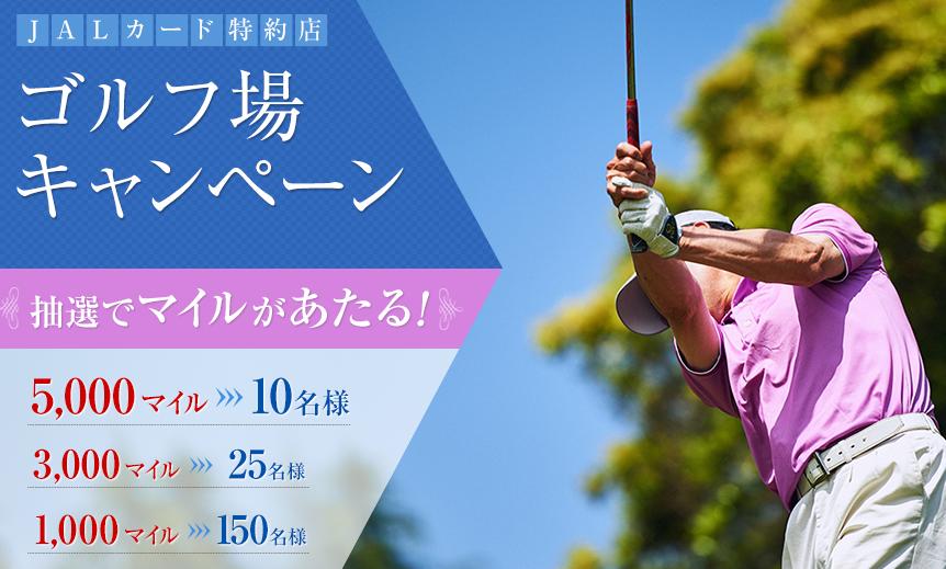 JALゴルフ場キャンペーン
