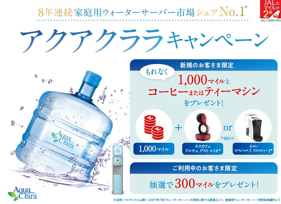 JALアクアクララキャンペーン