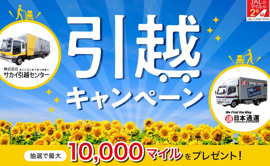 JAL引っ越しキャンペーン