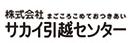 JALサカイ引越センター