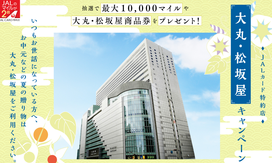 JAL大丸・松坂屋キャンペーン