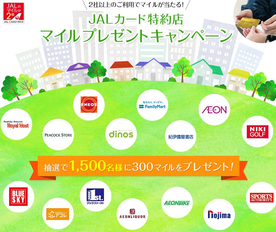 JALカード特約店マイルプレゼントキャンペーン