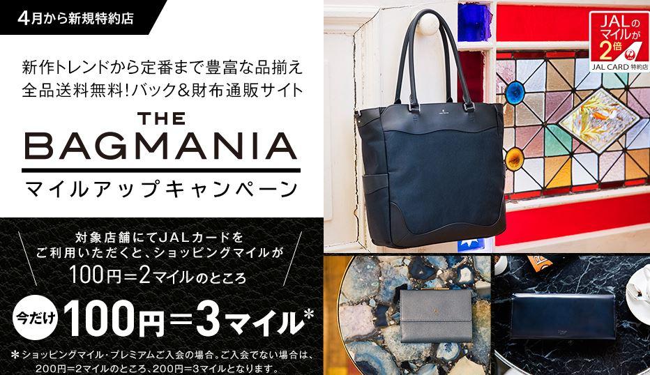 JALカード新規特約店「THE BAGMANIA」マイルアップキャンペーン