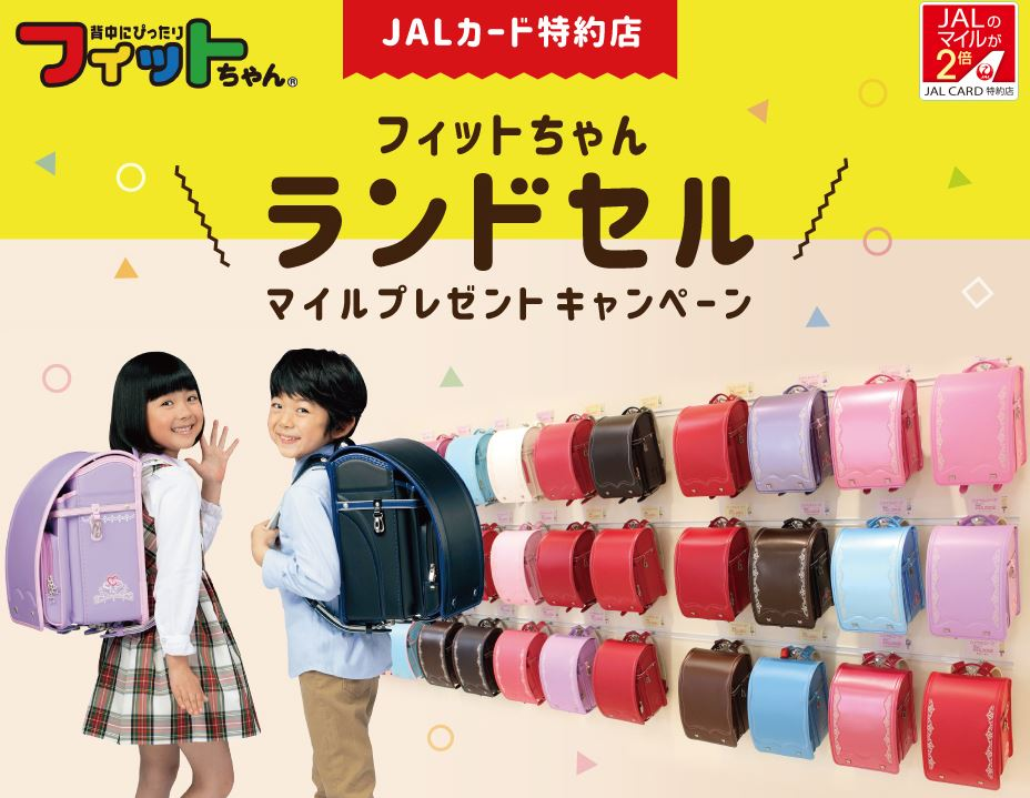 JALカード特約店「フィットちゃんランドセル」マイルプレゼントキャンペーン