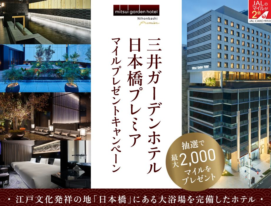 JALカード特約店「三井ガーデンホテル日本橋プレミア」マイルプレゼントキャンペーン