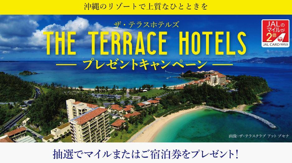 JALカード特約店「ザ・テラスホテルズ」プレゼントキャンペーン