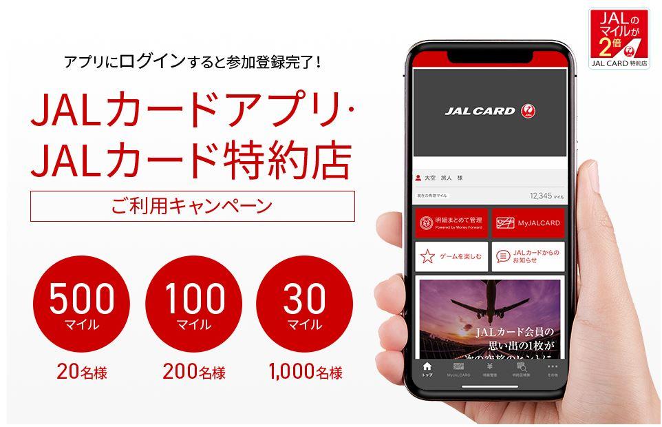 jalアプリにログインすると参加登録完了!JALカードアプリ・JALカード特約店 ご利用キャンペーン