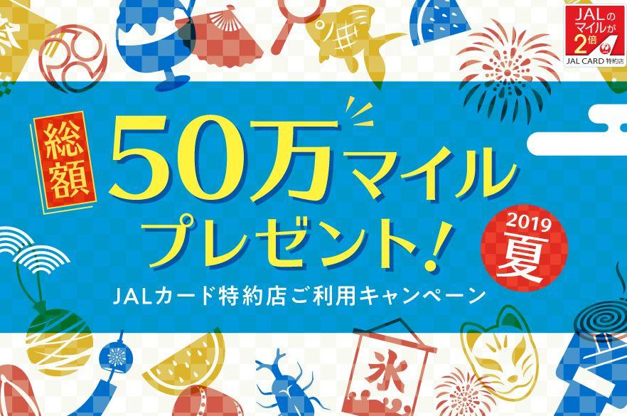 jal総額50万マイルプレゼント!JALカード特約店ご利用キャンペーン~2019夏~