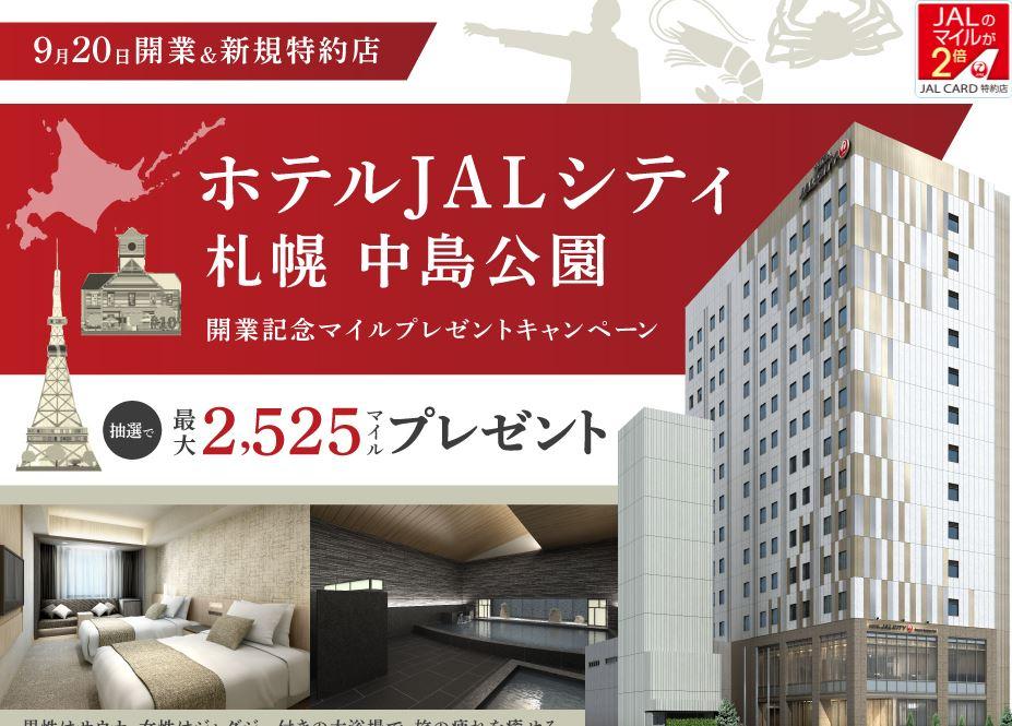 JALカード新規特約店「ホテルJALシティ札幌 中島公園」開業記念マイルプレゼントキャンペーン