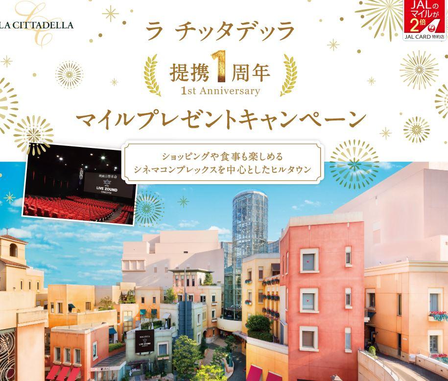 JALカード特約店「ラ チッタデッラ」提携1周年マイルプレゼントキャンペーン