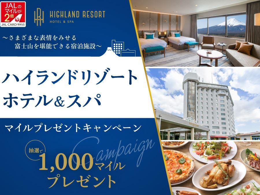 JALカード特約店「ハイランドリゾートホテル&スパ」マイルプレゼントキャンペーン