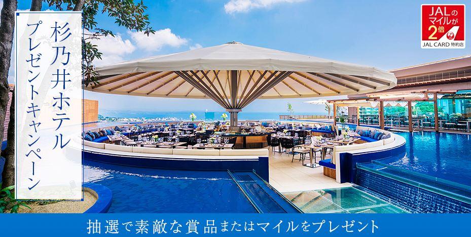 JALカード特約店「杉乃井ホテル」プレゼントキャンペーン