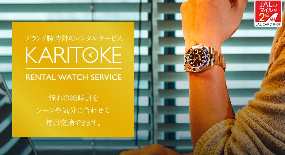 JALカード特約店「KARITOKE」マイルプレゼントキャンペーン