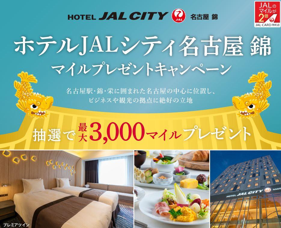 JALカード特約店「ホテルJALシティ名古屋 錦」マイルプレゼントキャンペーン