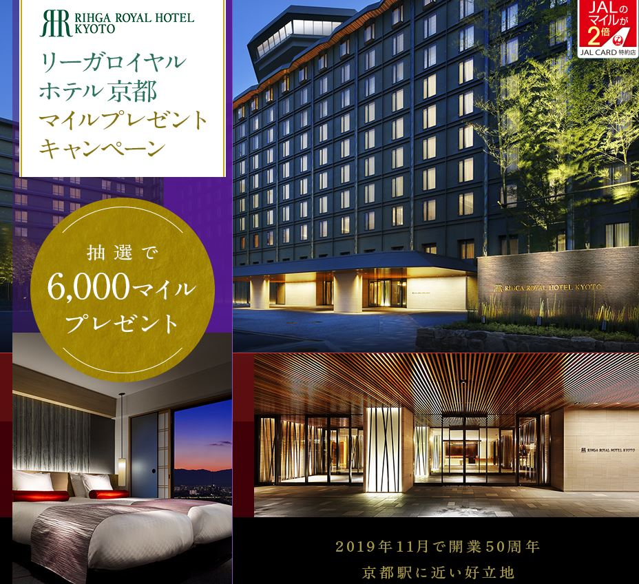 JALカード特約店「リーガロイヤルホテル京都」マイルプレゼントキャンペーン