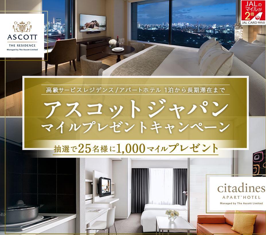 JALカード特約店「アスコットジャパン」マイルプレゼントキャンペーン