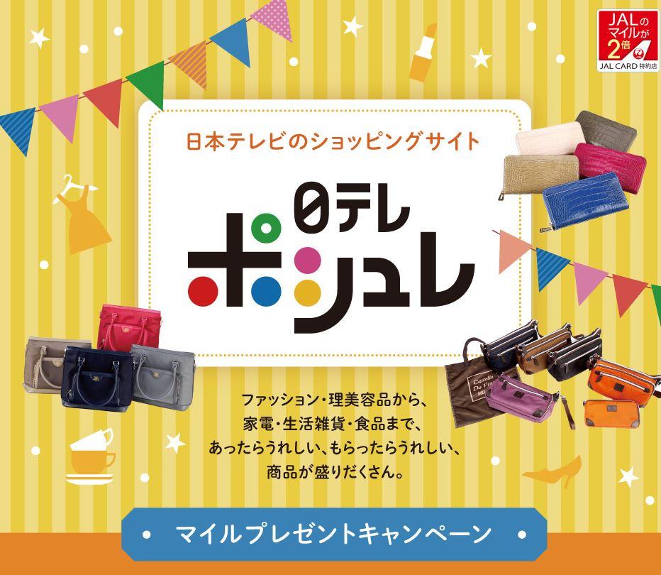 JALカード特約店「日テレポシュレ」マイルプレゼントキャンペーン