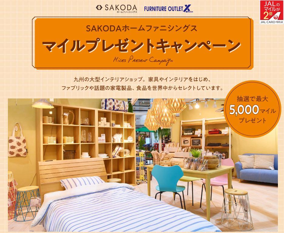 jalJALカード特約店「SAKODAホームファニシングス」マイルプレゼントキャンペーン