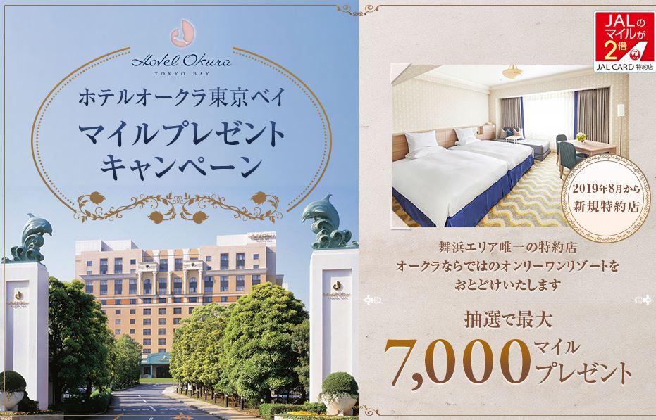 jalJALカード新規特約店「ホテルオークラ東京ベイ」マイルプレゼントキャンペーン