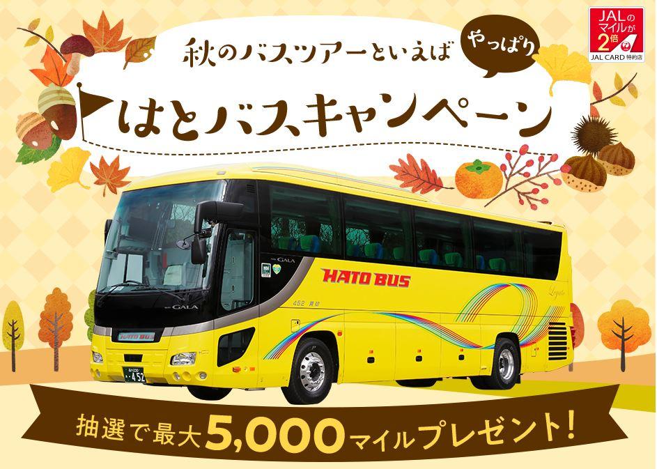 秋のバスツアーといえばやっぱり「はとバス」 キャンペーン