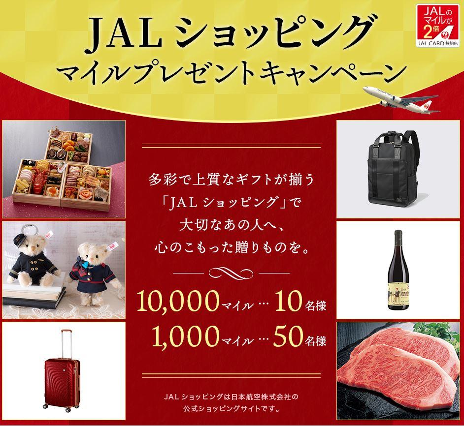 JALカード特約店「JALショッピング」マイルプレゼントキャンペーン