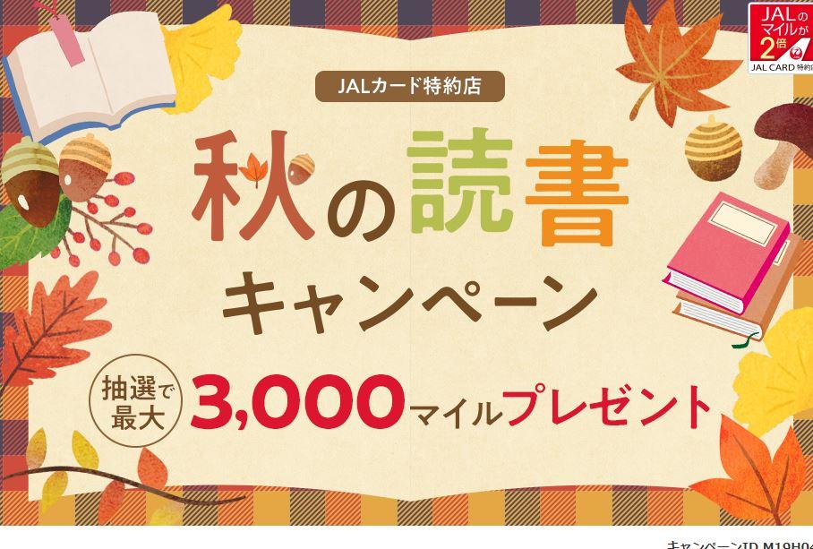 JALカード特約店 秋の読書キャンペーン