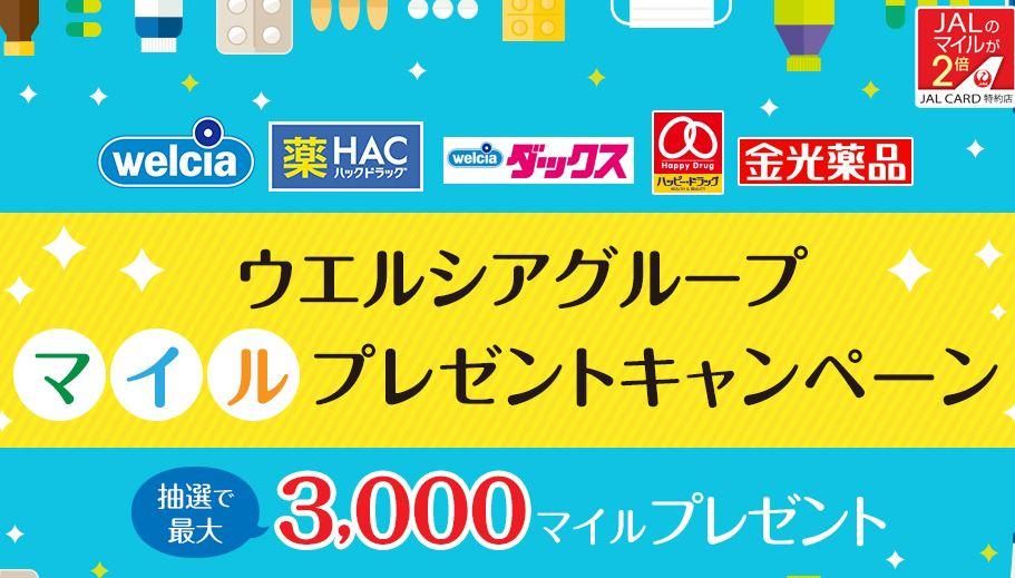 JALカード特約店「ウエルシアグループ」マイルプレゼントキャンペーン