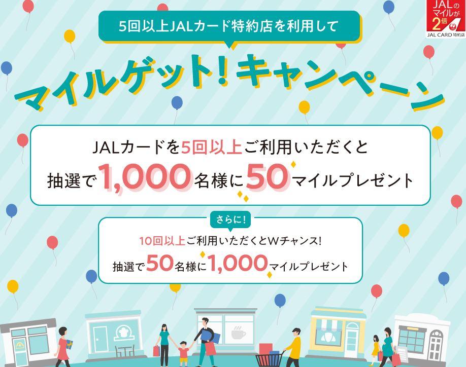 jal5回以上JALカード特約店を利用してマイルゲット!キャンペーン