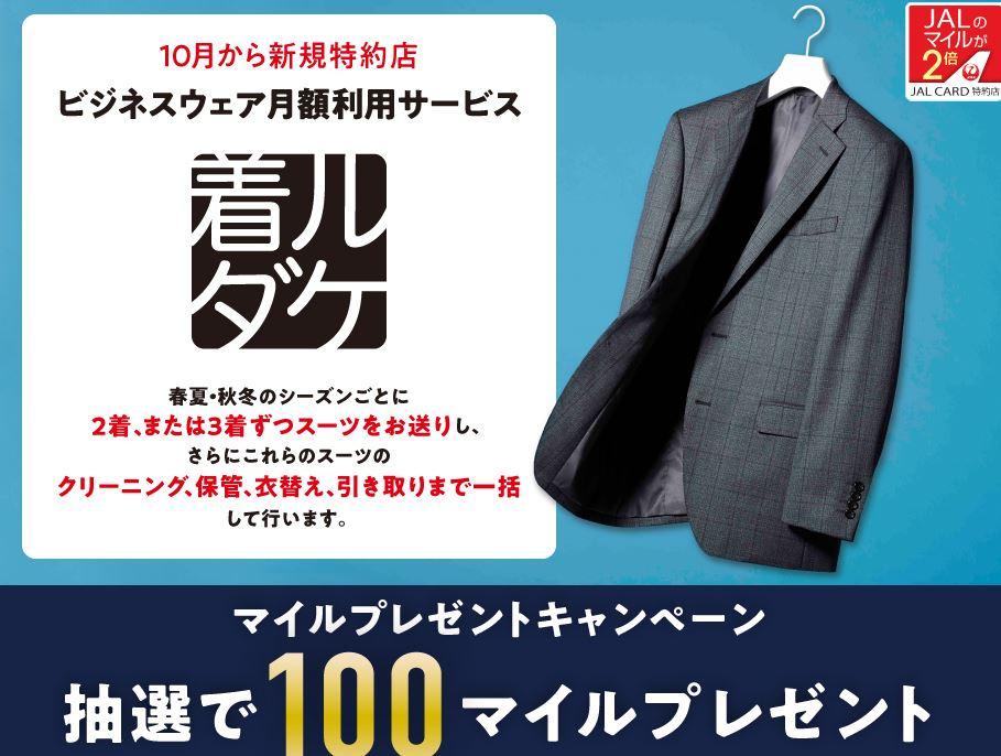 JALカード新規特約店「着ルダケ」マイルプレゼントキャンペーン