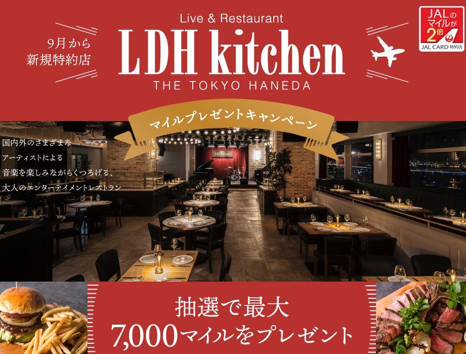 JALカード新規特約店「LDH kitchen THE TOKYO HANEDA」マイルプレゼントキャンペーン