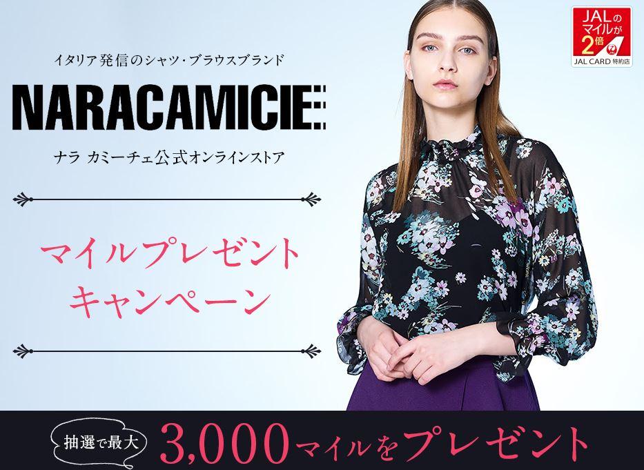 JALカード特約店「ナラ カミーチェ公式オンラインストア」マイルプレゼントキャンペーン