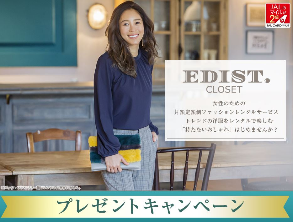JALカード特約店「EDIST. CLOSET」プレゼントキャンペーン