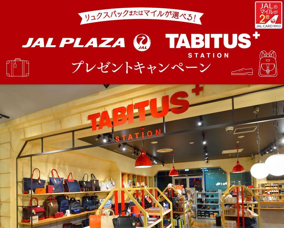 JALカード特約店「有楽町 JALプラザ TABITUS+ STATION」プレゼントキャンペーン