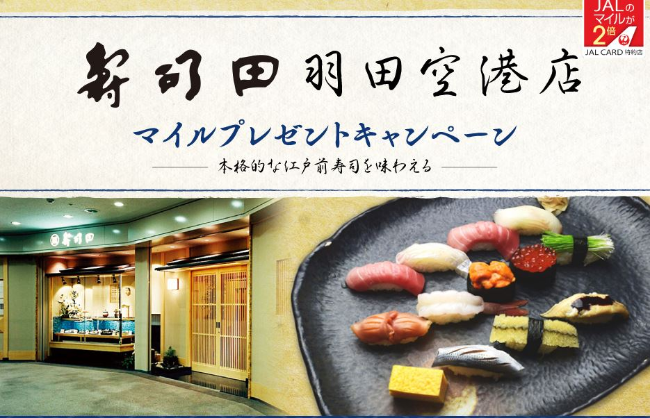 jalJALカード特約店「寿司田 羽田空港店」マイルプレゼントキャンペーン
