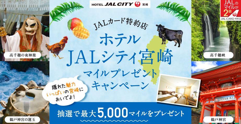 JALカード特約店「ホテルJALシティ宮崎」マイルプレゼントキャンペーン
