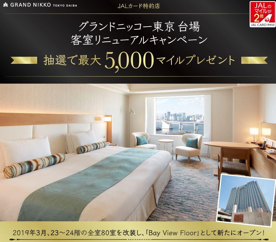 JALカード特約店「グランドニッコー東京 台場」客室リニューアルキャンペーン
