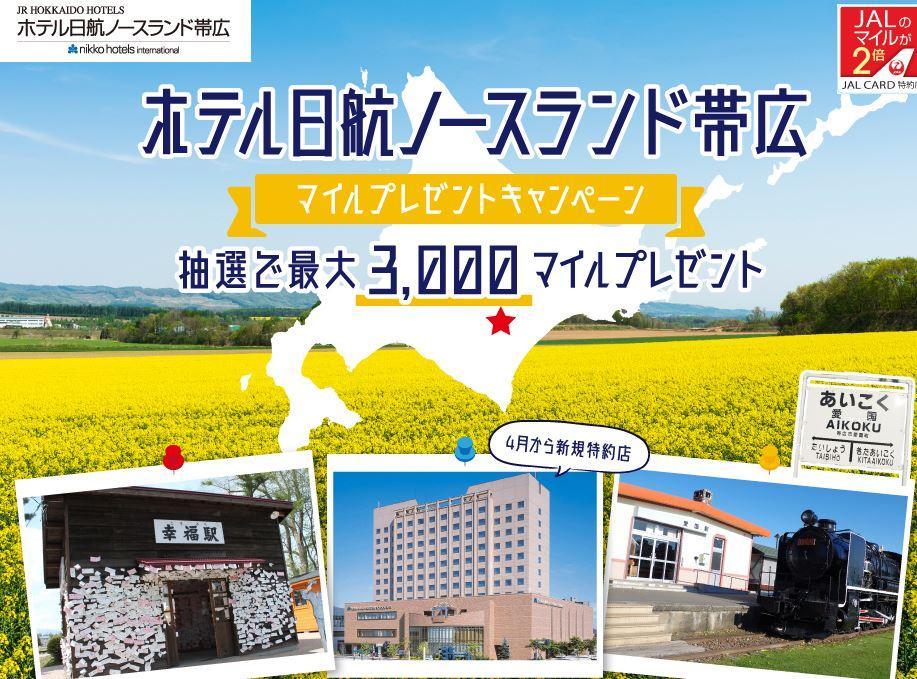 JALカード新規特約店「ホテル日航ノースランド帯広」マイルプレゼントキャンペーン