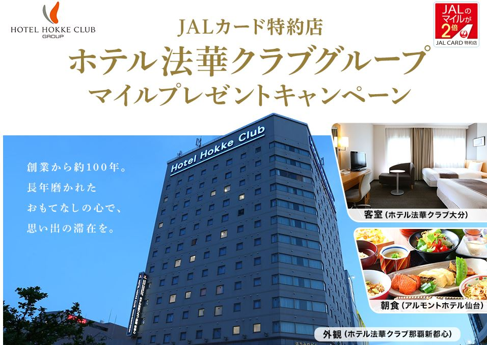 JALカード特約店「ホテル法華クラブグループ」マイルプレゼントキャンペーン