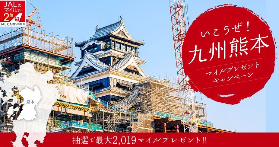 いこうぜ!九州熊本マイルプレゼントキャンペーン