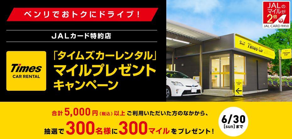 JALカード特約店「タイムズカーレンタル」マイルプレゼントキャンペーン