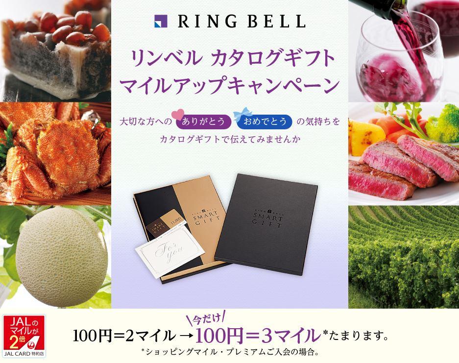 JALカード特約店「リンベル カタログギフト」マイルアップキャンペーン