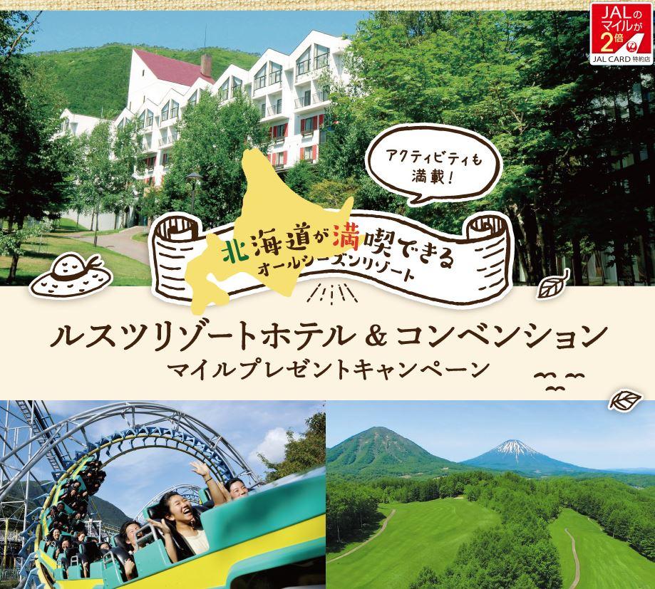 JALカード特約店「ルスツリゾートホテル&コンベンション」マイルプレゼントキャンペーン