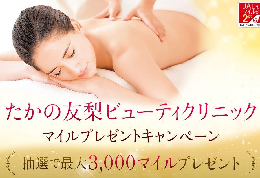 JALカード特約店 「たかの友梨ビューティクリニック」マイルプレゼントキャンペーン
