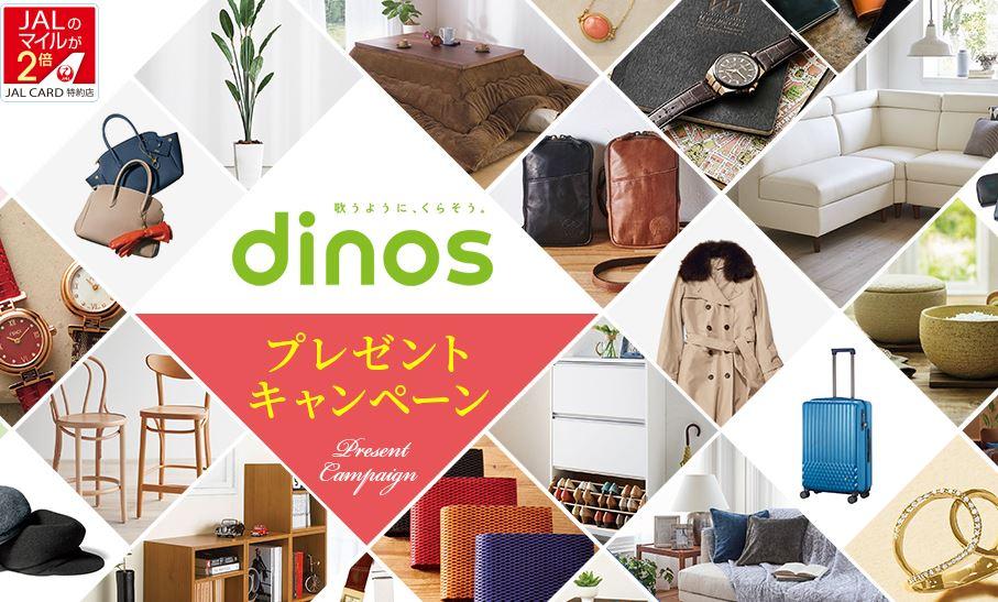 JALカード特約店「ディノス」プレゼントキャンペーン